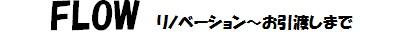 rinobe-flow-1